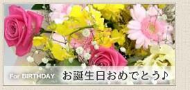 特集(誕生日)