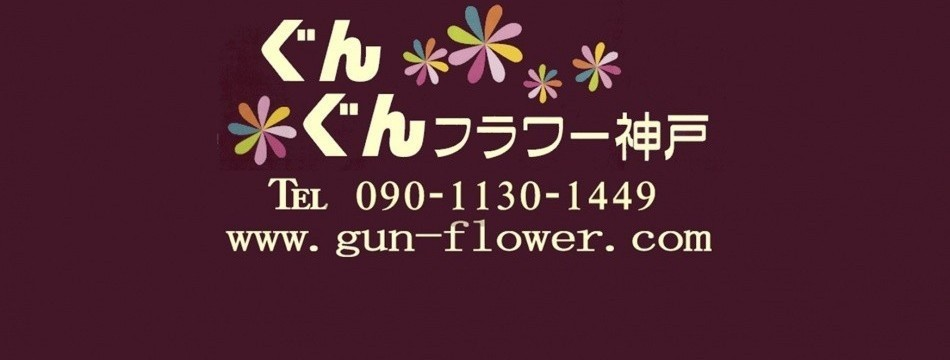 ぐんぐんフラワー神戸ヤフー店