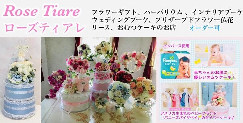 おむつケーキ、ハーバリウム、ブーケ、プリザーブドフラワー仏花