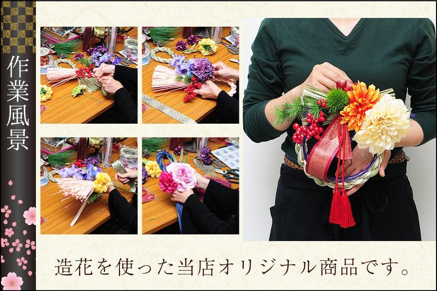 造花を使った当店オリジナル商品です。