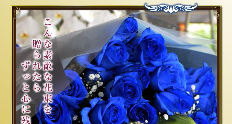 こんな素敵な花束を贈られたら、ずっと心に残りますね。