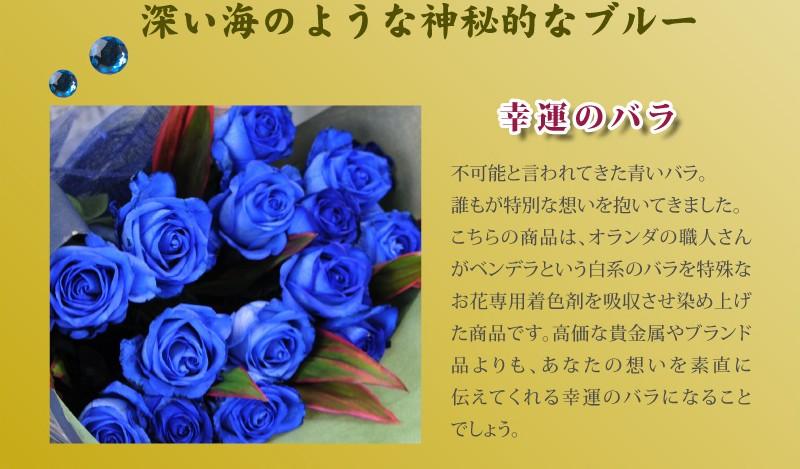 深い海のような神秘的なブルー【幸運のバラ】不可能と言われてきた青いバラ。誰もが特別な思いを抱いてきました。こちらの商品は、オランダの職人さんがベンデラという白系のバラを特殊なお花専用着色剤を吸収させ染め上げた商品です。高価な貴金属やブランド品よりも、あなたの想いを素直に伝えてくれる幸運のバラになることでしょう。