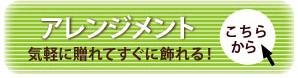 ユリ(百合、ゆり)特集、フラワーアレンジメント