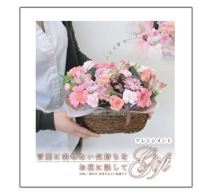 花ギフト、フラワーギフト専門店「花贈り花工房」のフラワーアレンジメント