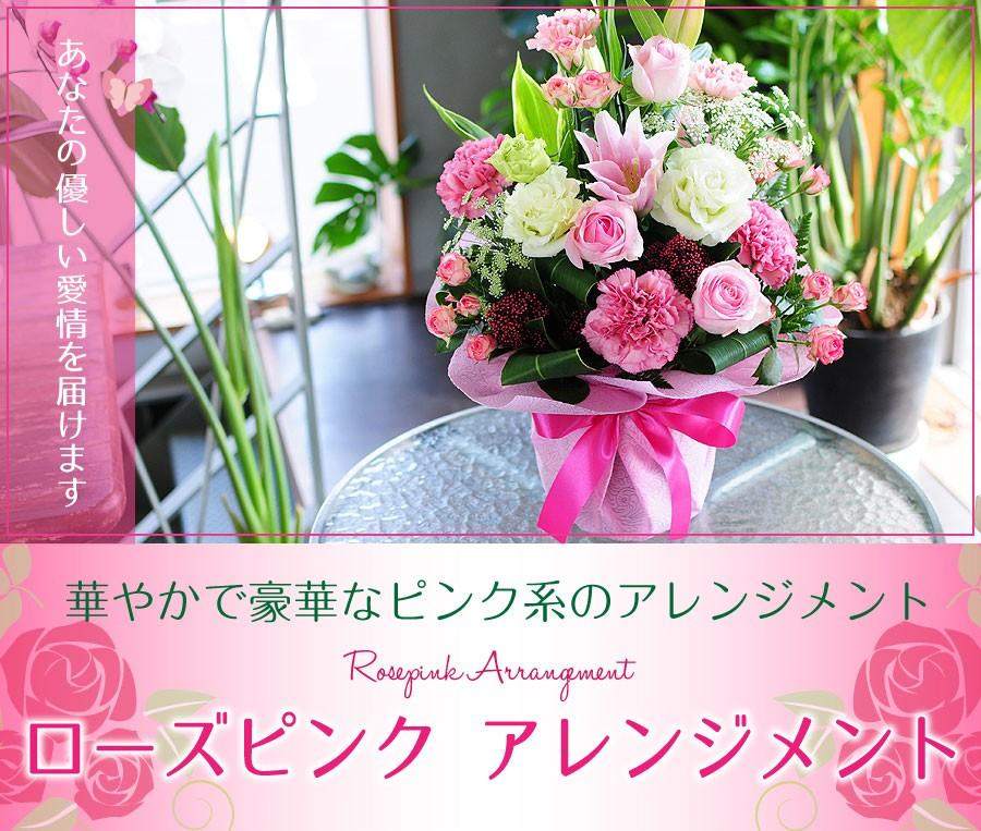 ローズピンク アレンジメント 華やかで豪華なピンク系のアレンジメントです♪