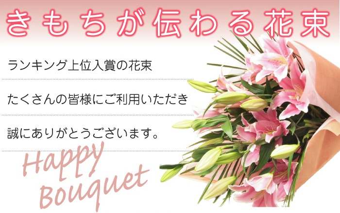 きもちが伝わる花束ギフト。ランキング上位入賞の花束たくさんの皆さまにご利用いただき誠にありがとうございます。