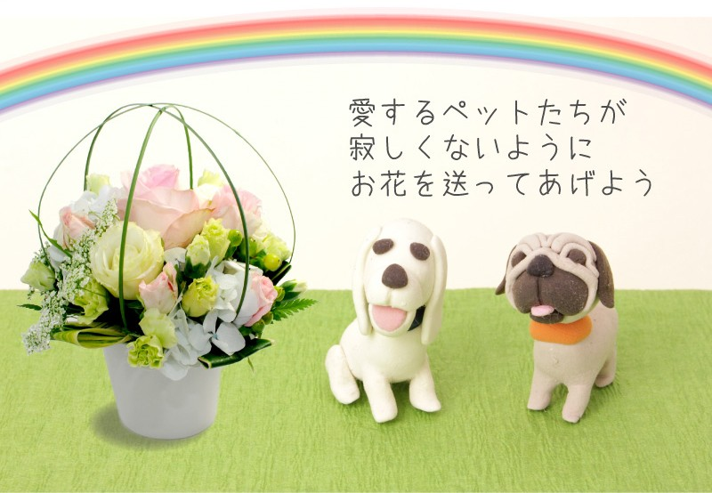ペット 犬 猫 お供え お悔やみ 花