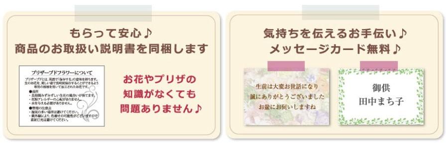 お供えプリザーブドフラワー 葵