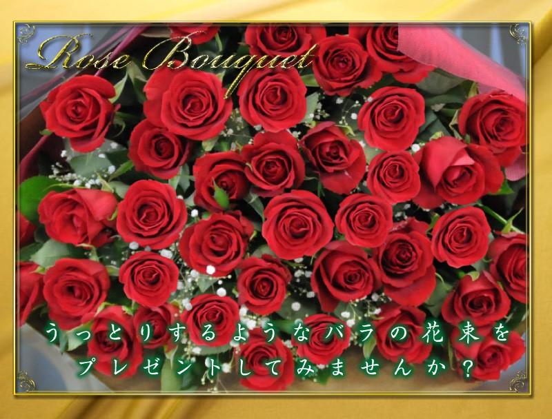 【Rose Bouquet】うっとりするようなバラの花束をプレゼントしてみませんか?