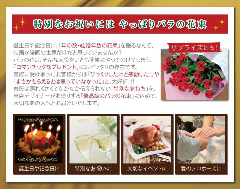 特別なお祝いにはやっぱりバラの花束!誕生日や記念日、特別なお祝いに、大切なイベントや愛のプロポーズに!サプライズにもぴったりです。