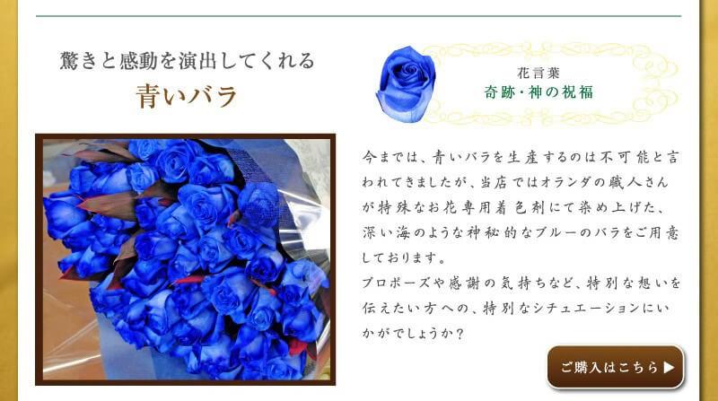 【驚きと感動を演出してくれる 青いバラ】花言葉あは「奇跡・神の祝福」今までは、青いバラを生産するのは不可能と言われてきましたが、当店ではオランダの職人さんが特殊なお花専用着色剤にて染め上げた、深い海のような神秘的なブルーのバラをご用意しております。プロポーズや感謝の気持ちなど、特別な思いを伝えたい方への、特別なシチュエーションにいかがでしょうか?