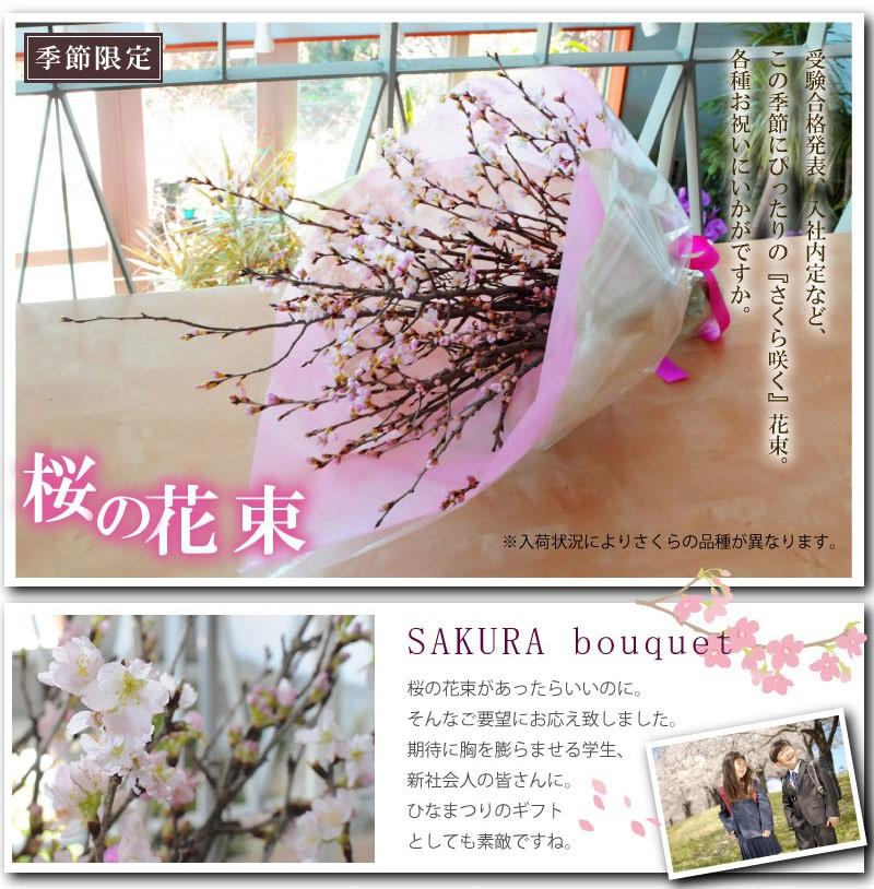 桜の花束 さくら ブーケ - エーデルワイス花工房