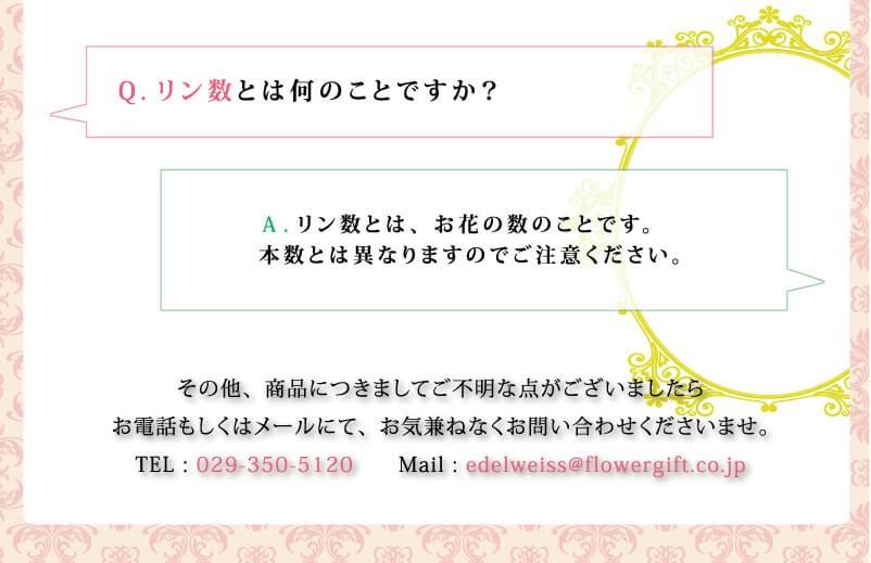Q.リン数とは何のことですか?A.リン数とはお花の数のことです。本数とは異なりますのでご注意ください。