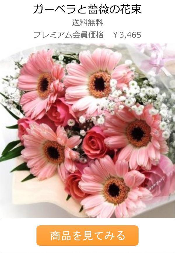 ガーベラと薔薇の花束