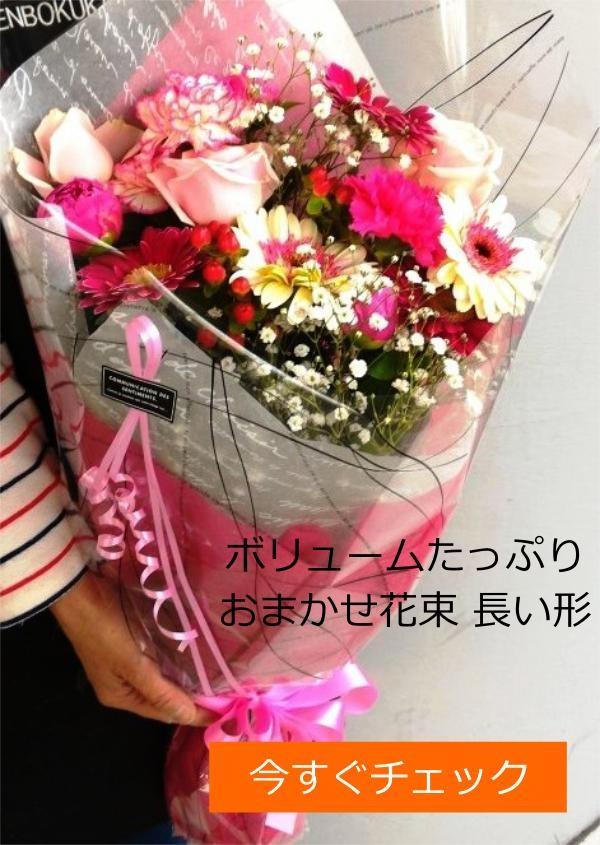 おまかせ長い花束
