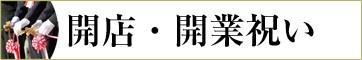 胡蝶蘭の贈り方、開店祝い・開業祝いマナーページへ