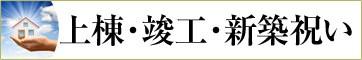 胡蝶蘭の贈り方、竣工祝い・上棟祝い・新築祝いマナーページへ
