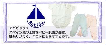 Babidu バビドゥ ベビー 赤ちゃん 肌着 ロンパース