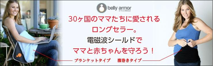 belly armor ベリィアモール 妊婦帯 電磁波対策