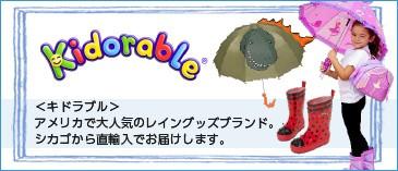 Kidorable キドラブル 傘