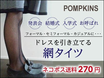 POMPKINS ポプキンズ 網タイツ