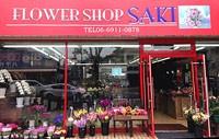 フラワーショップ沙樹SAKI 横堤店