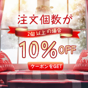 春夏感謝セール【10%OFFクーポン】