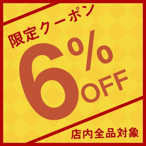 夏セール【全品6%OFFクーポン券】