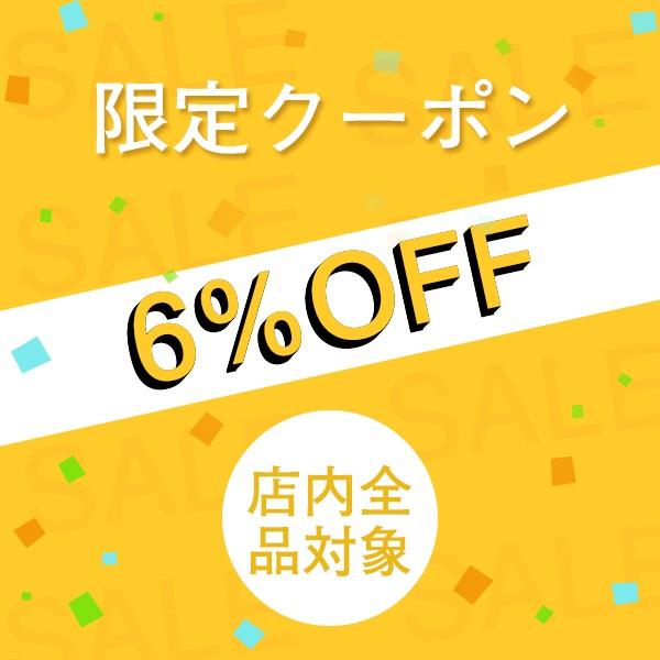 限定イベント【全品6%OFFクーポン券】