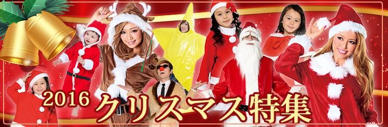 クリスマス衣装 仮装