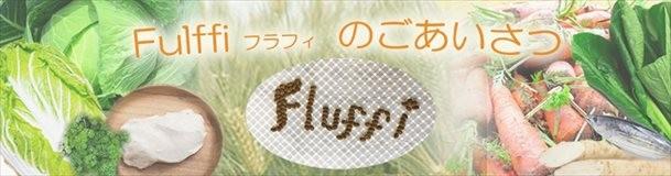Fluffiフラフィからのご挨拶