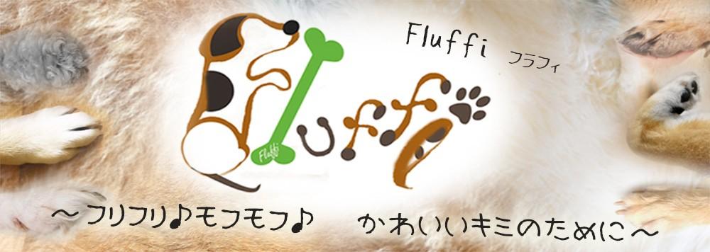 Fluffi(フラフィ)では、かわいいこの子に安心して与えられる…
