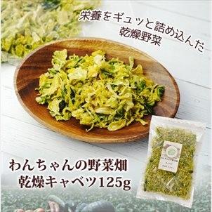 乾燥野菜 キャベツ