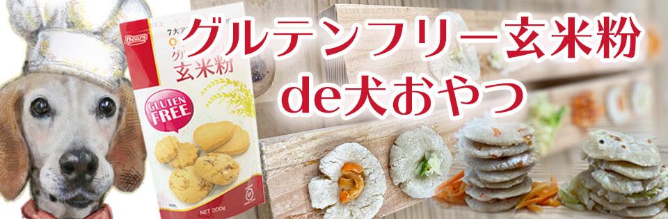 玄米粉 バナー