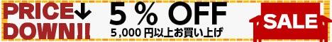 クーポン5%