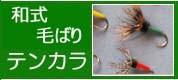 テンカラ(和式毛ばり)