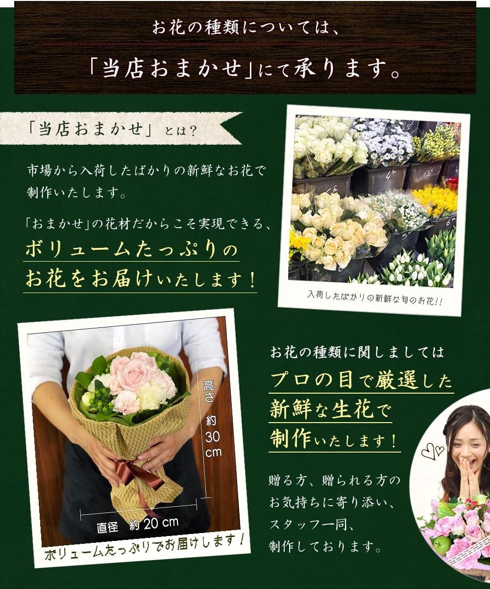 お花の種類は当店のお任せになります