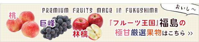 フルーツ王国福島の極甘厳選果物ならこちらから