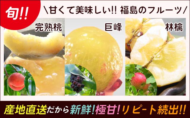 フルーツ王国福島県の果物