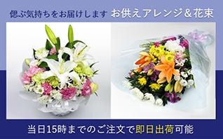偲ぶ気持ちをおとどけしますお供え用花束&アレンジメント
