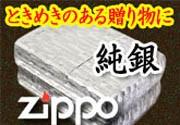 純銀 ZIPPO
