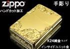 zippo ジッポー ライター レギュラー 手彫り H.C ArabesqueB K24GP インサイドユニット金 あすつく