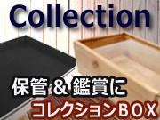 コレクションボックス コレクショントレー