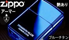 Zippo 16-BLTT ブルーチタン