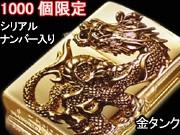 限定zippo レギュラー ドラゴンメタルG