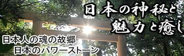 日本の神秘と魅力と癒し