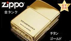 Zippo 20-GOTT チタンゴールド