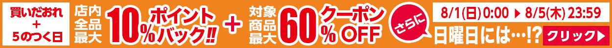 Yahoo!買いだおれ+5のつく日 最大70%相当OFF!日曜日には…最大60%OFFクーポン+店内全品10%ポイントバック