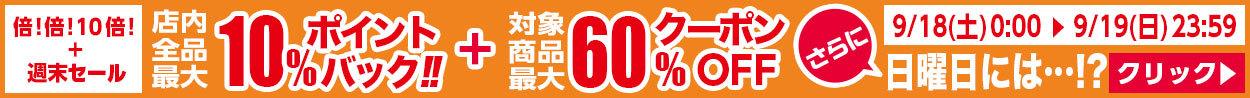 Yahoo!倍!倍!ストアポイントアップ 日曜日は… 店内全品最大10%ポイントバック+最大60%OFFクーポン
