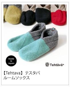 テスタバ靴下